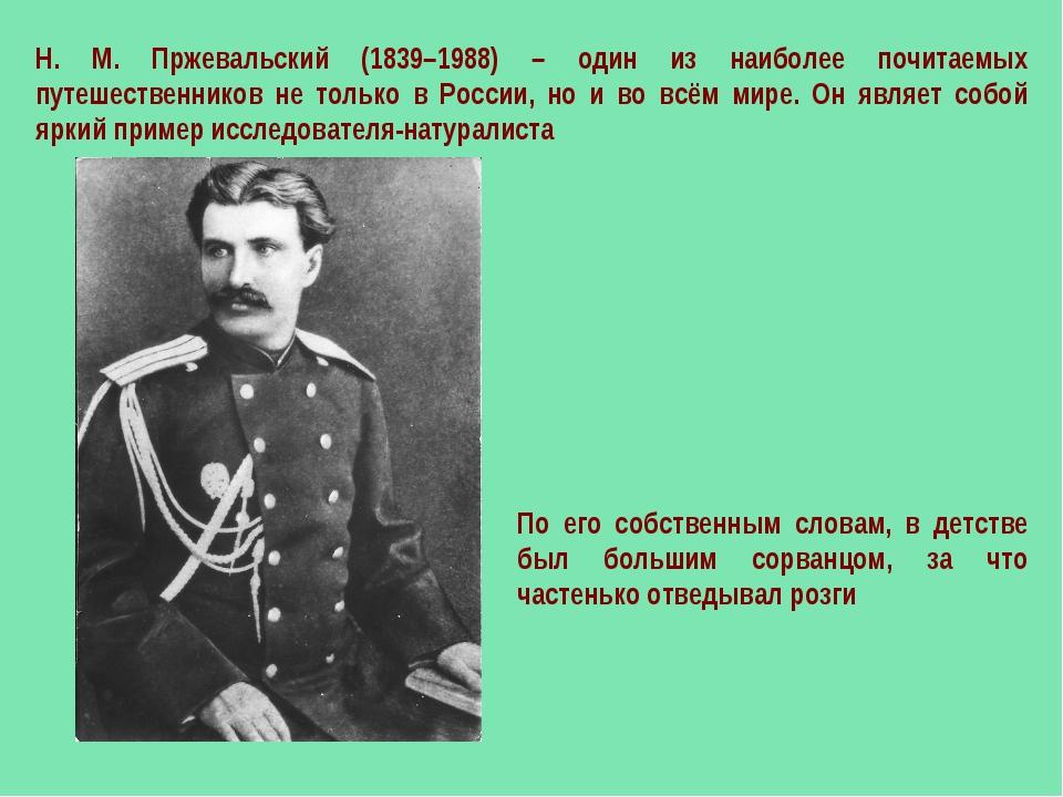 Н. М. Пржевальский (1839–1988) – один из наиболее почитаемых путешественников...
