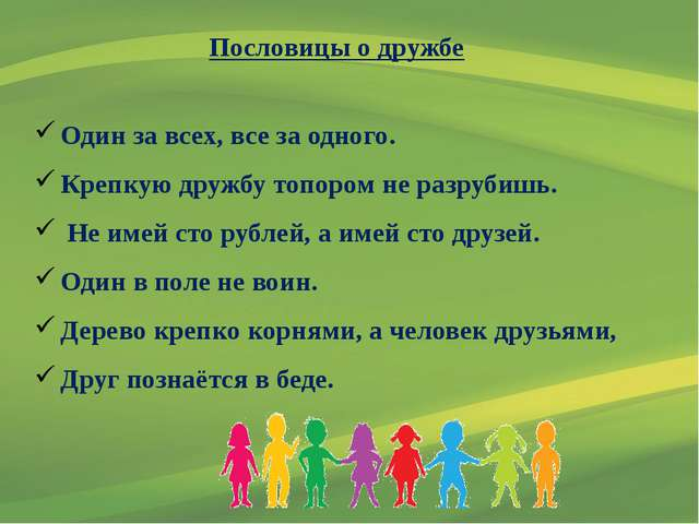 Пословицы о дружбе Один за всех, все за одного. Крепкую дружбу топором не раз...
