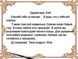 Здравствуй, Оля! Спасибо тебе за письмо. Я рада, что у тебя всё хорошо. У мен