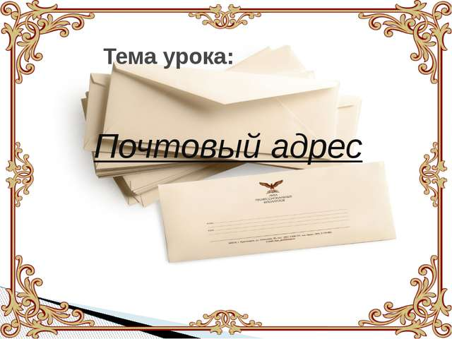 Почтовый адрес Тема урока: