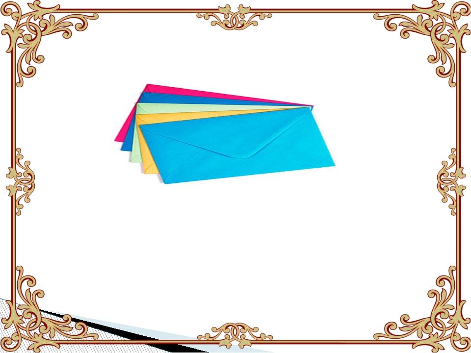 Развитие речи Учимся писать письма