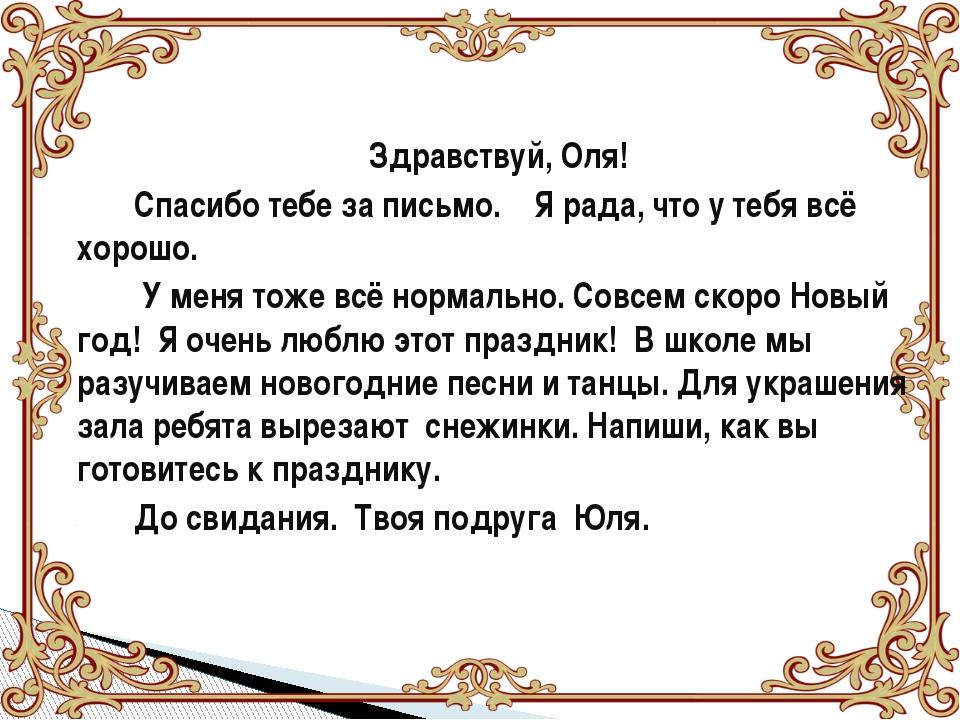 Здравствуй, Оля! Спасибо тебе за письмо. Я рада, что у тебя всё хорошо. У мен...
