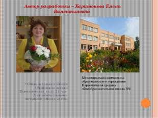 Автор разработки – Харитонова Елена Валентиновна Учитель начальных классов Об