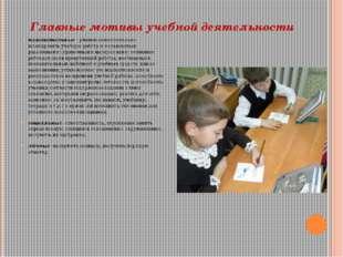 Главные мотивы учебной деятельности познавательные - умение самостоятельно п