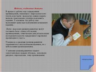 Модели, созданные детьми  В процессе работы над содержанием произведений, с