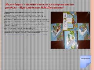 Календарно - тематическое планирование по разделу «Произведения М.М.Пришвина»