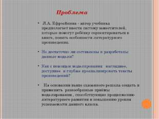 Проблема Л.А. Ефросинина - автор учебника предполагает ввести систему замест