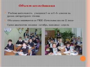 Объект исследования Учебная деятельность учащихся 3 «а» и 3 «б» классов на