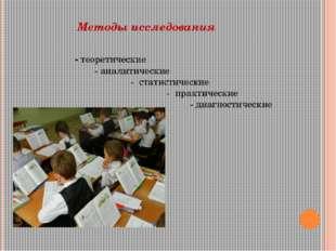 Методы исследования - теоретические - аналитические - статистические - практ
