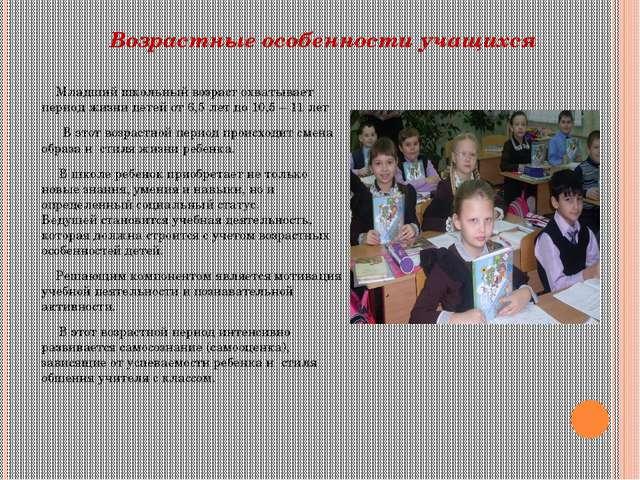 Возрастные особенности учащихся Младший школьный возраст охватывает период ж...