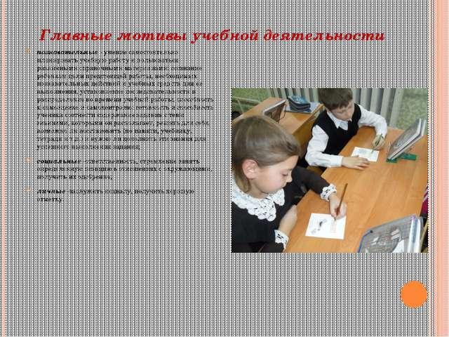 Главные мотивы учебной деятельности познавательные - умение самостоятельно п...