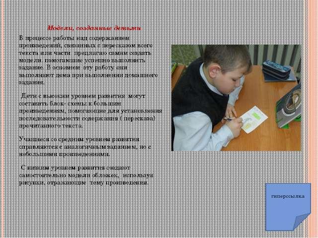 Модели, созданные детьми  В процессе работы над содержанием произведений, с...