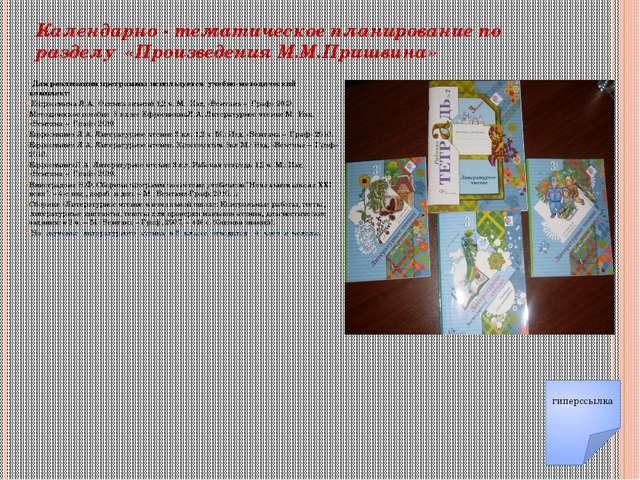Календарно - тематическое планирование по разделу «Произведения М.М.Пришвина»...