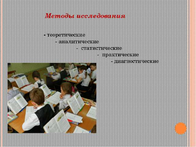 Методы исследования - теоретические - аналитические - статистические - практ...