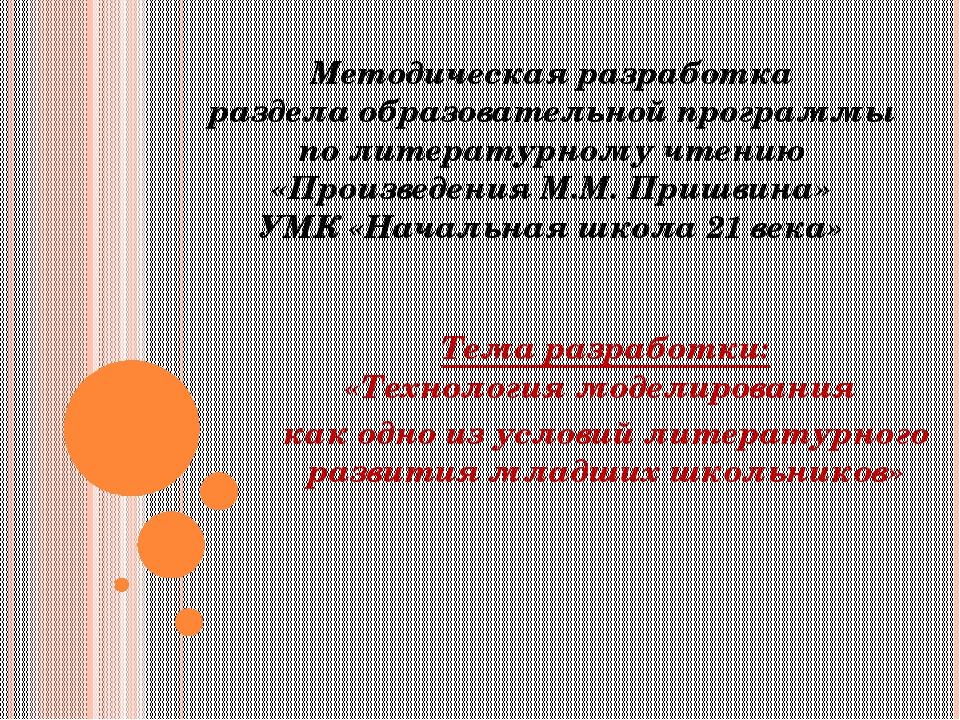 Методическая разработка раздела образовательной программы по литературному чт...