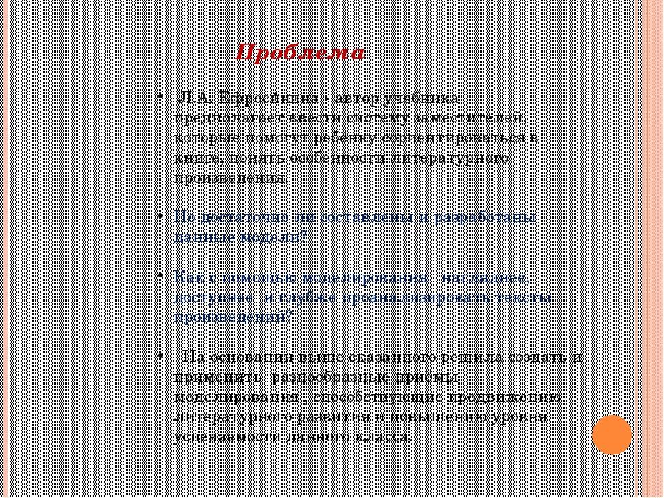 Проблема Л.А. Ефросинина - автор учебника предполагает ввести систему замест...