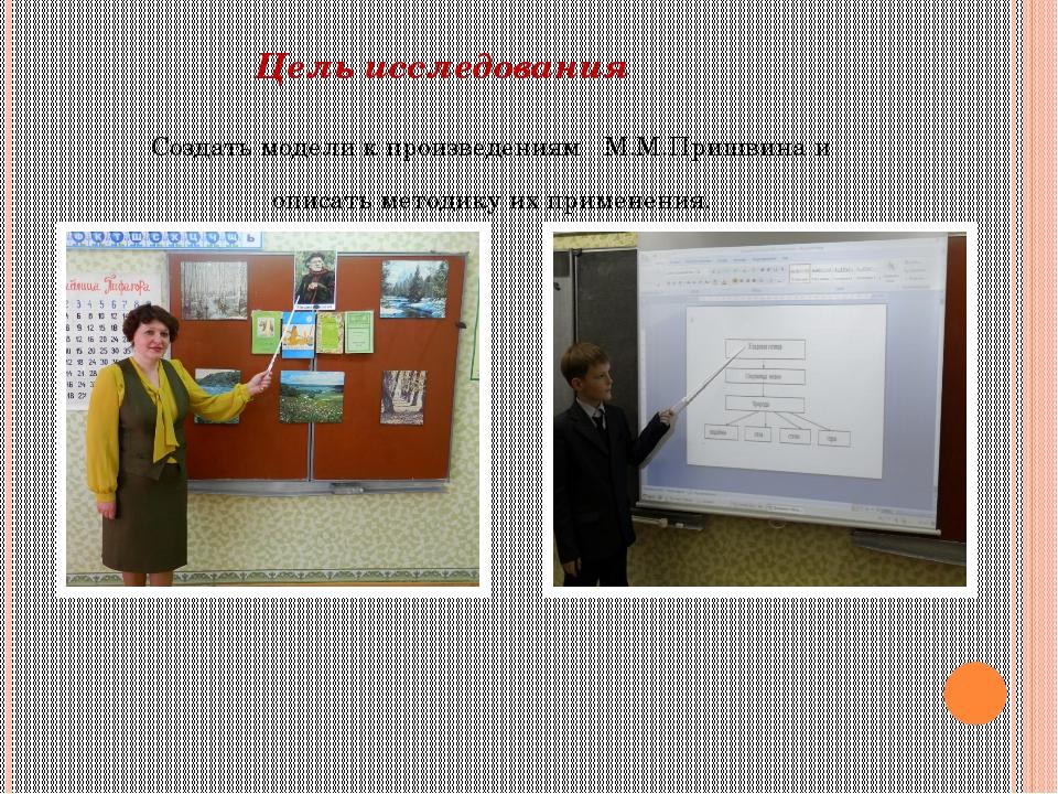 Цель исследования  Создать модели к произведениям М.М.Пришвина и описать ме...