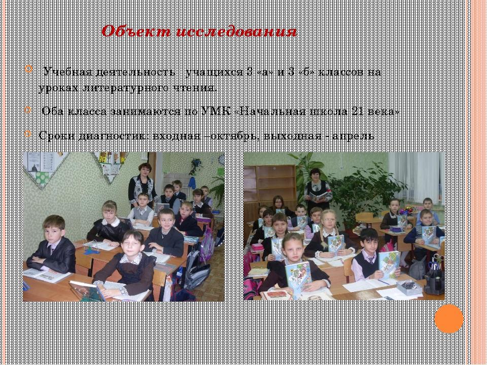 Объект исследования Учебная деятельность учащихся 3 «а» и 3 «б» классов на...