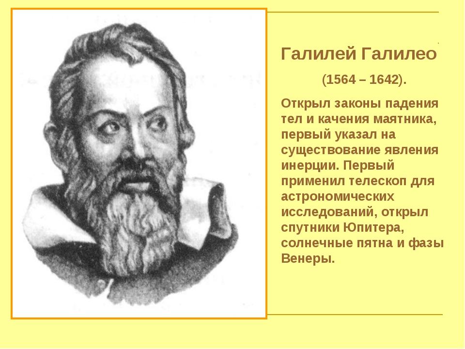 Галилей Галилео (1564 – 1642). Открыл законы падения тел и качения маятника,...