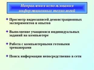 Направления использования информационных технологий Просмотр видеозаписей дем