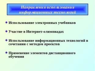 Направления использования информационных технологий Использование электронных