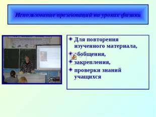 Использование презентаций на уроках физики Для повторения изученного материал