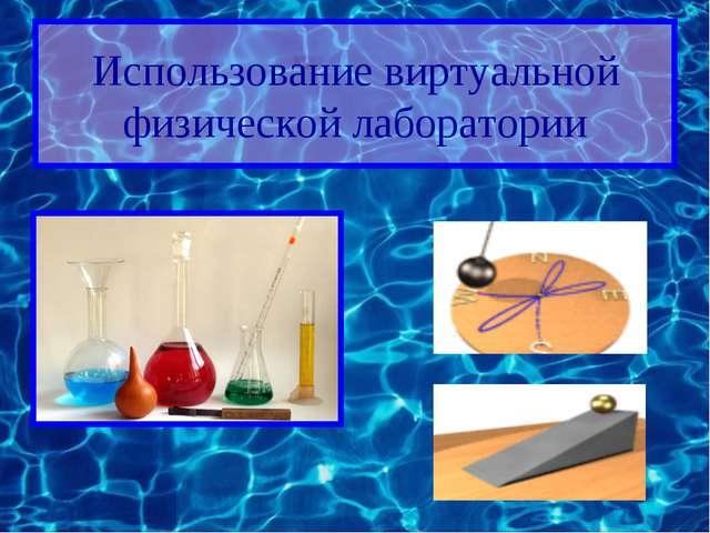 Использование виртуальной физической лаборатории