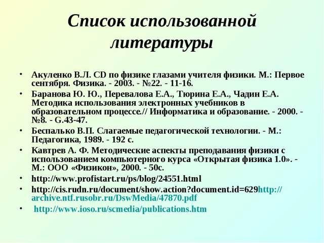 Список использованной литературы Акуленко В.Л. CD по физике глазами учителя ф...
