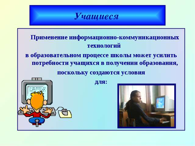 Учащиеся Применение информационно-коммуникационных технологий в образовательн...