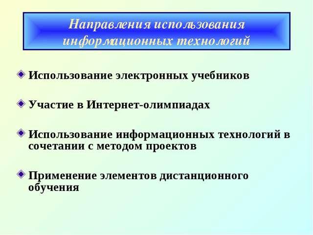 Направления использования информационных технологий Использование электронных...