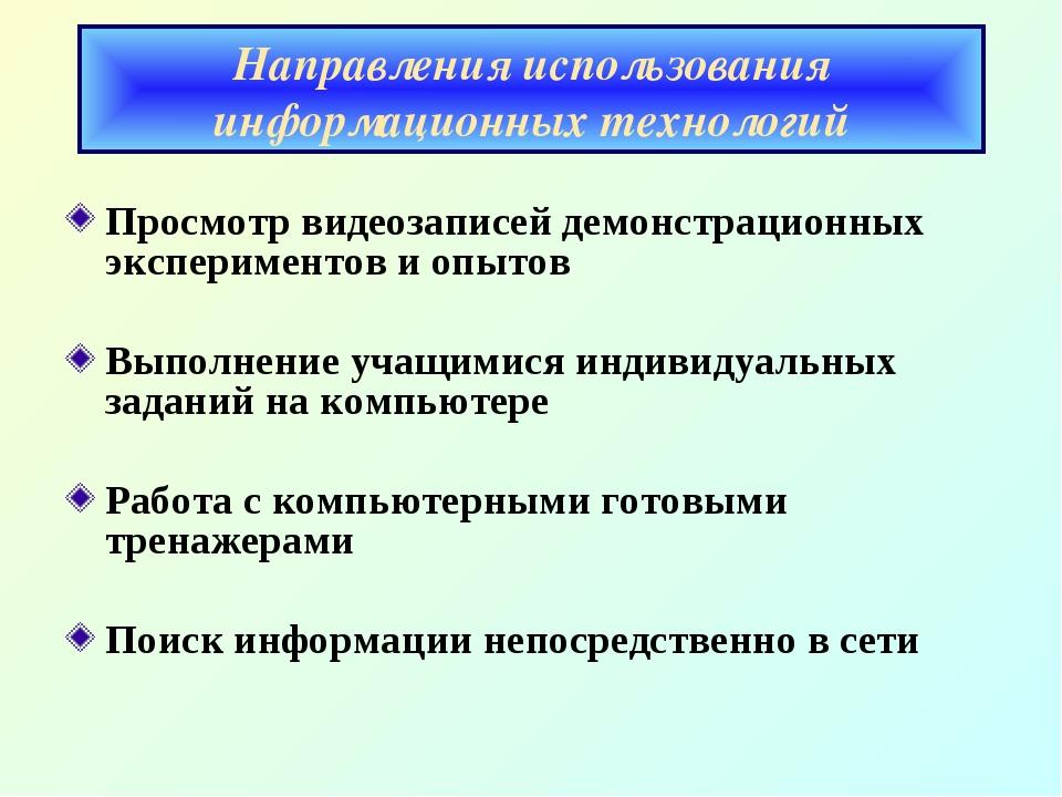 Направления использования информационных технологий Просмотр видеозаписей дем...