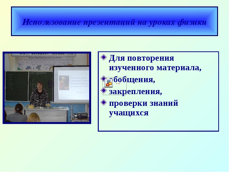 Использование презентаций на уроках физики Для повторения изученного материал...