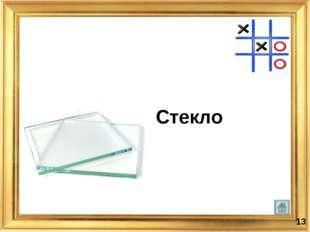 Стекло *
