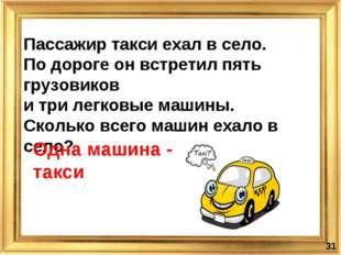Пассажир такси ехал в село. По дороге он встретил пять грузовиков и три легко