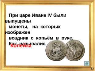 При царе Иване IV были выпущены монеты, на которых изображен всадник с копьё