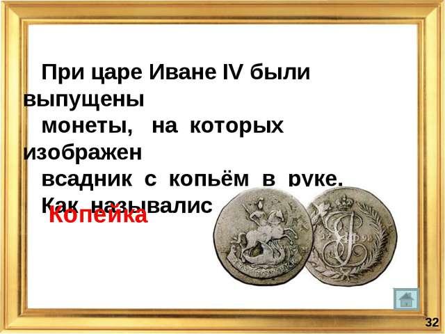 При царе Иване IV были выпущены монеты, на которых изображен всадник с копьё...
