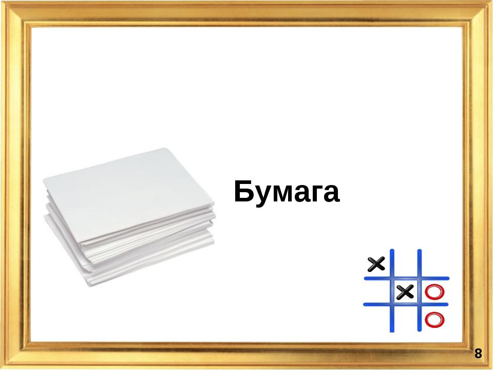 Бумага *