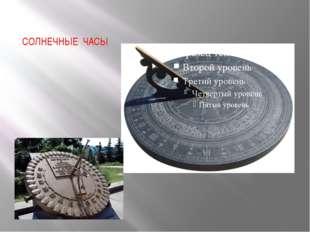 СОЛНЕЧНЫЕ ЧАСЫ Самые древние часы , которыми пользовались люди , чтобы пример