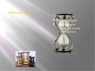 ПЕСОЧНЫЕ ЧАСЫ Песочные часы представляют собой два небольших сосуда, имеющих