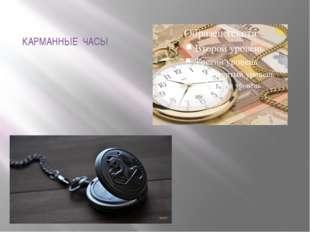 КАРМАННЫЕ ЧАСЫ Некоторые мужчины предпочитают массивные карманные часы . Их п