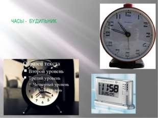 ЧАСЫ - БУДИЛЬНИК Зачем нужны такие часы ? Будильник можно завести на определё