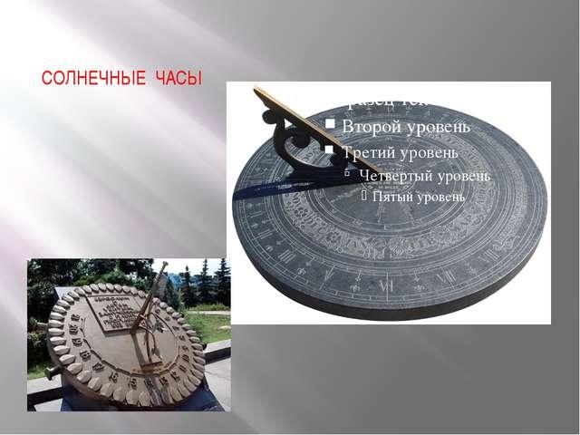 СОЛНЕЧНЫЕ ЧАСЫ Самые древние часы , которыми пользовались люди , чтобы пример...