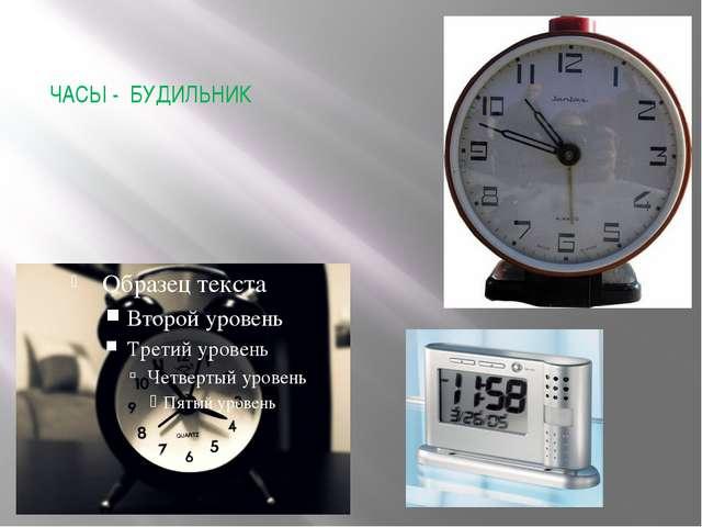 ЧАСЫ - БУДИЛЬНИК Зачем нужны такие часы ? Будильник можно завести на определё...
