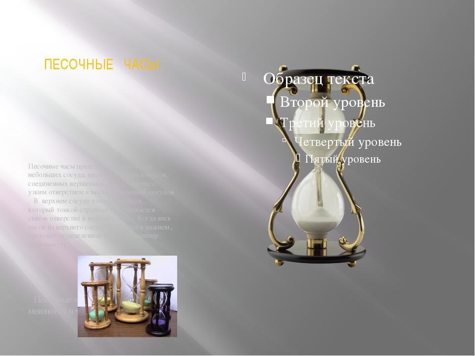 ПЕСОЧНЫЕ ЧАСЫ Песочные часы представляют собой два небольших сосуда, имеющих...