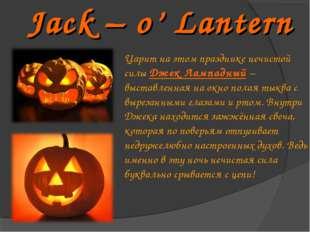 Jack – o' Lantern Царит на этом празднике нечистой силы Джек Лампадный – выст