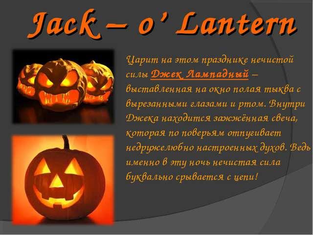 Jack – o' Lantern Царит на этом празднике нечистой силы Джек Лампадный – выст...