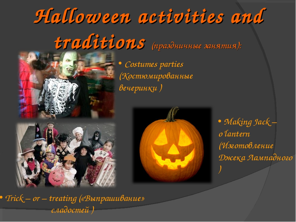 Halloween activities and traditions (праздничные занятия): Costumes parties (...