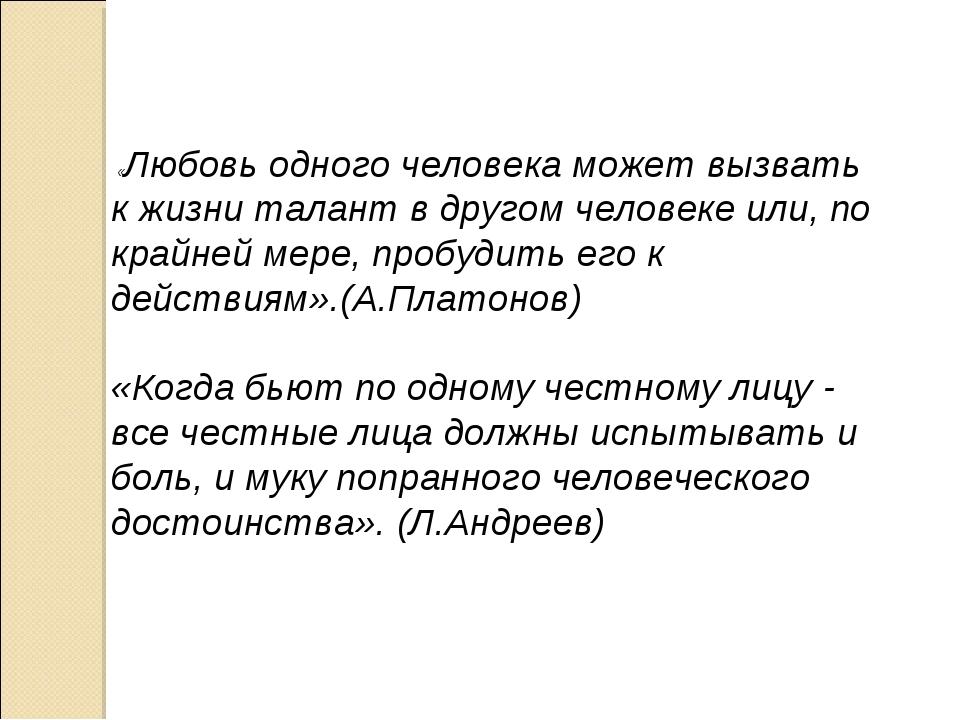 «Любовь одного человека может вызвать к жизни талант в другом человеке или,...