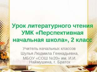 Урок литературного чтения УМК «Перспективная начальная школа», 2 класс Учител