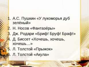 А.С. Пушкин «У лукоморья дуб зелёный» Н. Носов «Фантазёры» Дж. Родари «Бриф!